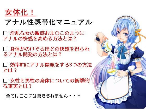 電子書籍第2弾:【女体化】アナル性感帯化マニュアルが発売開始!
