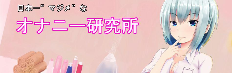 「ドライオーガズム」の記事一覧 | 日本一マジメな男のオナニー研究所